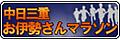 2015中日三重 お伊勢さんマラソン