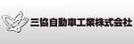 三協自動車工業株式会社