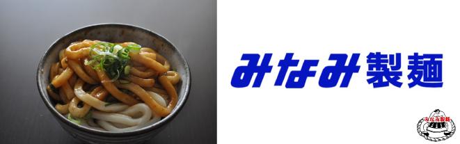 みなみ製麺