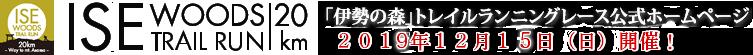 「伊勢の森」トレイルランニングレース公式ホームページ