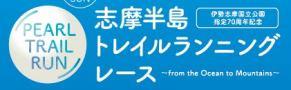 志摩半島トレイルランニングレース