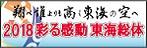 平成30年度全国高等学校総合体育大会(インターハイ)
